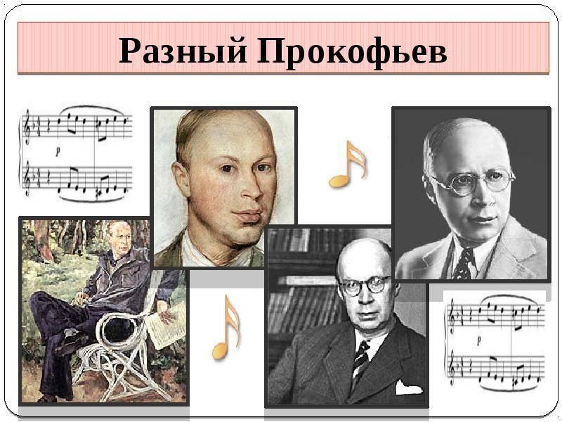Сергей сергеевич прокофьев. сергей прокофьев биография