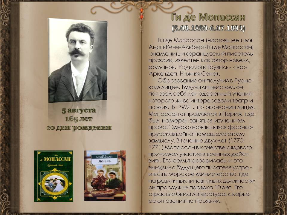 Ги де мопассан — топ книг