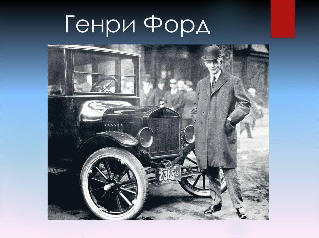 Генри форд: история успеха автомобильного короля сша