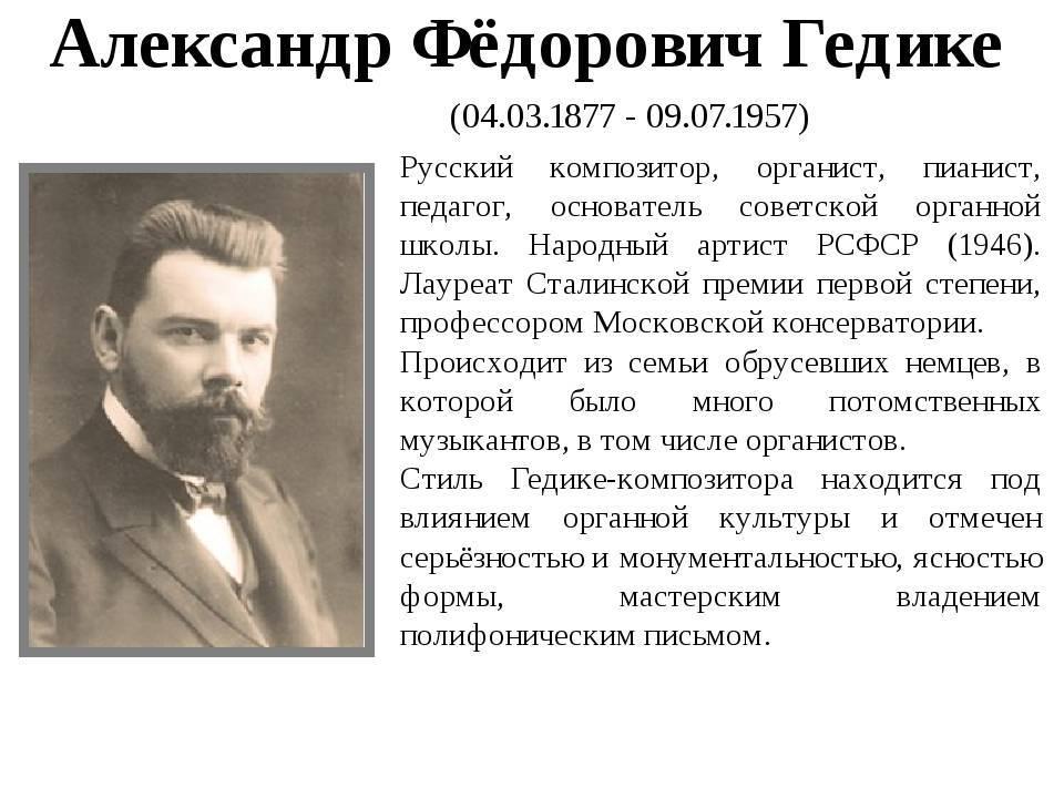 Гедике, александр фёдорович биография