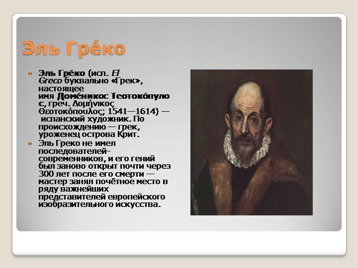 Эль греко: произведения, биография, факты и видео
