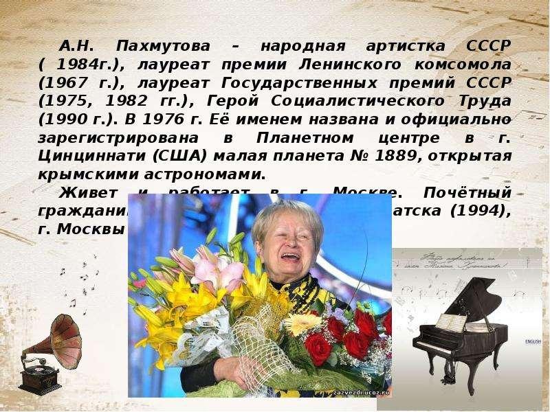 Александра пахмутова: биография, личная жизнь, семья, дети - nacion.ru