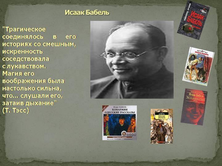 Краткая биография исаака бабеля -