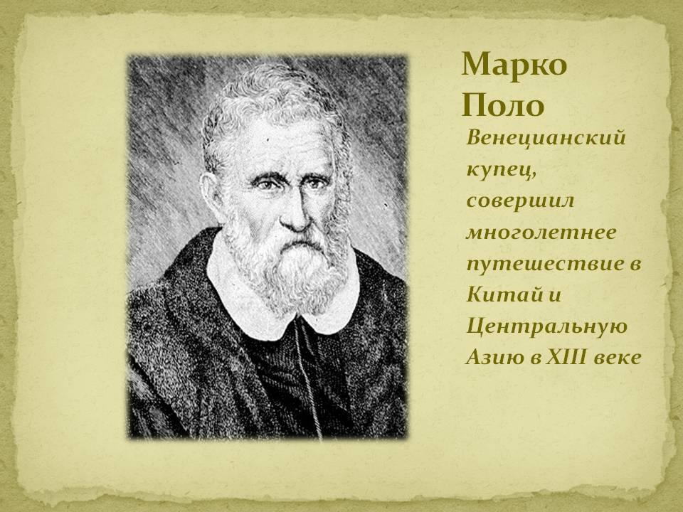 Марко поло: путешествие длиною в жизнь