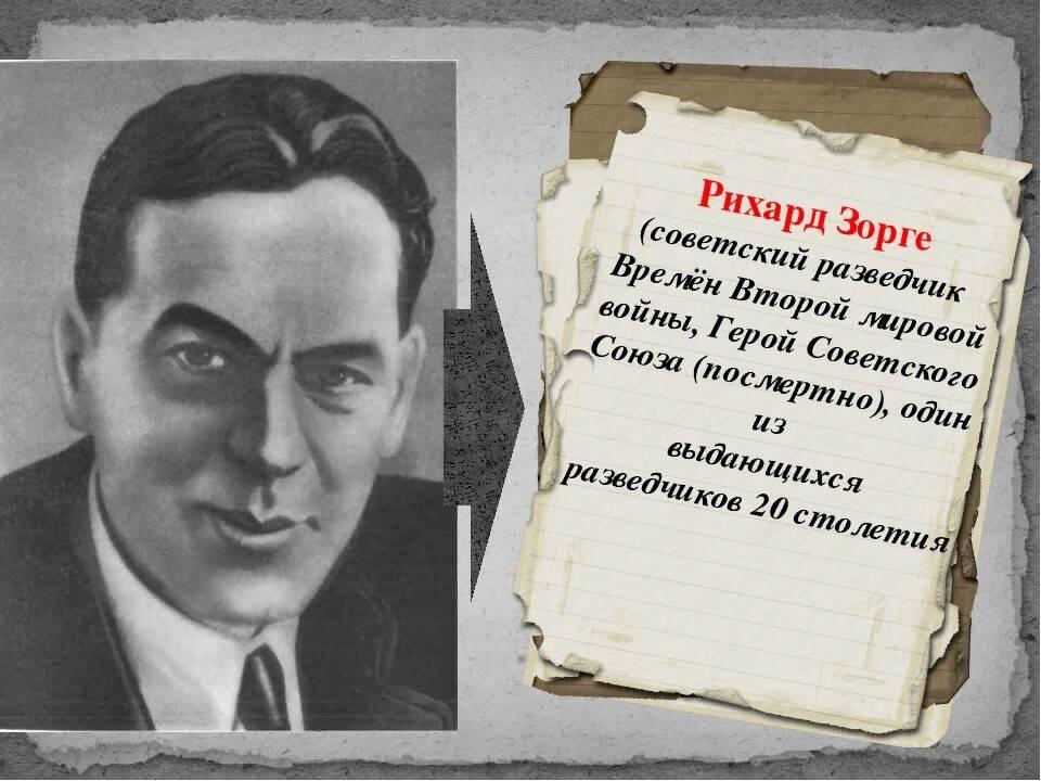 Рихард зорге: краткая биография и личная жизнь советского шпиона, миссия в китае и японии, разоблачение и плен