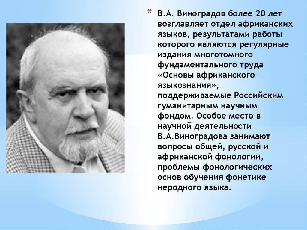 Владимир виноградов – биография, фото, личная жизнь, новости, фильмография 2021 - 24сми