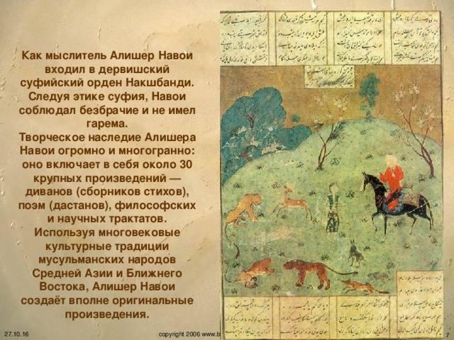 Алишер навои биография кратко для детей – интересные факты на русском языке о тюркском поэте