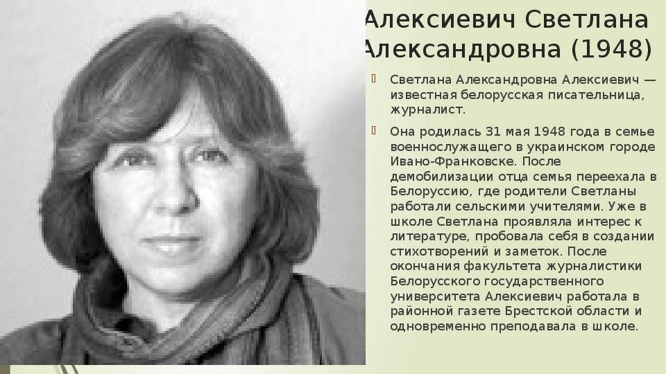 Светлана алексиевич: биография, личная жизнь, творчество, нобелевская премия по литературе :: syl.ru