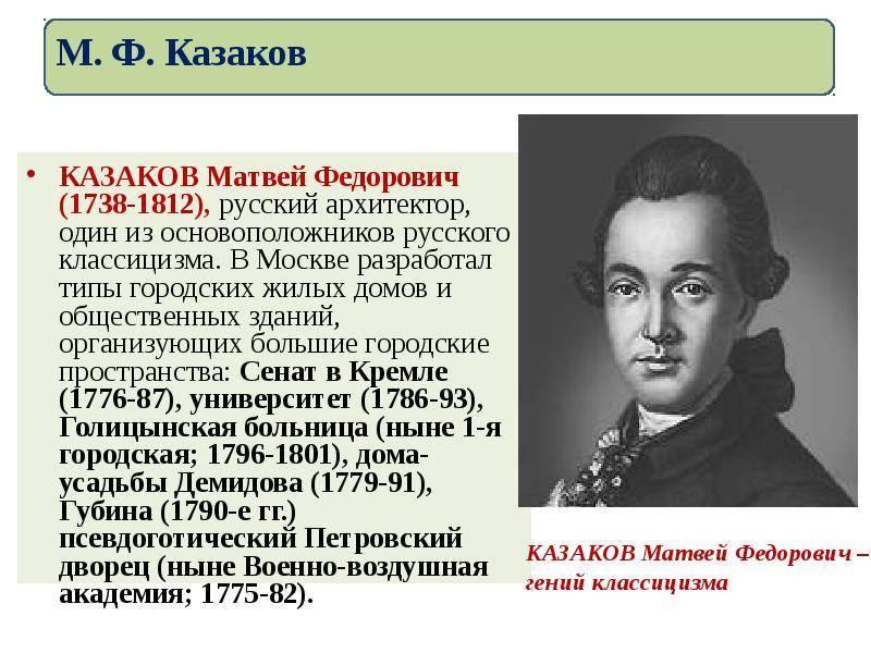 Матвей федорович казаков   мир чудес