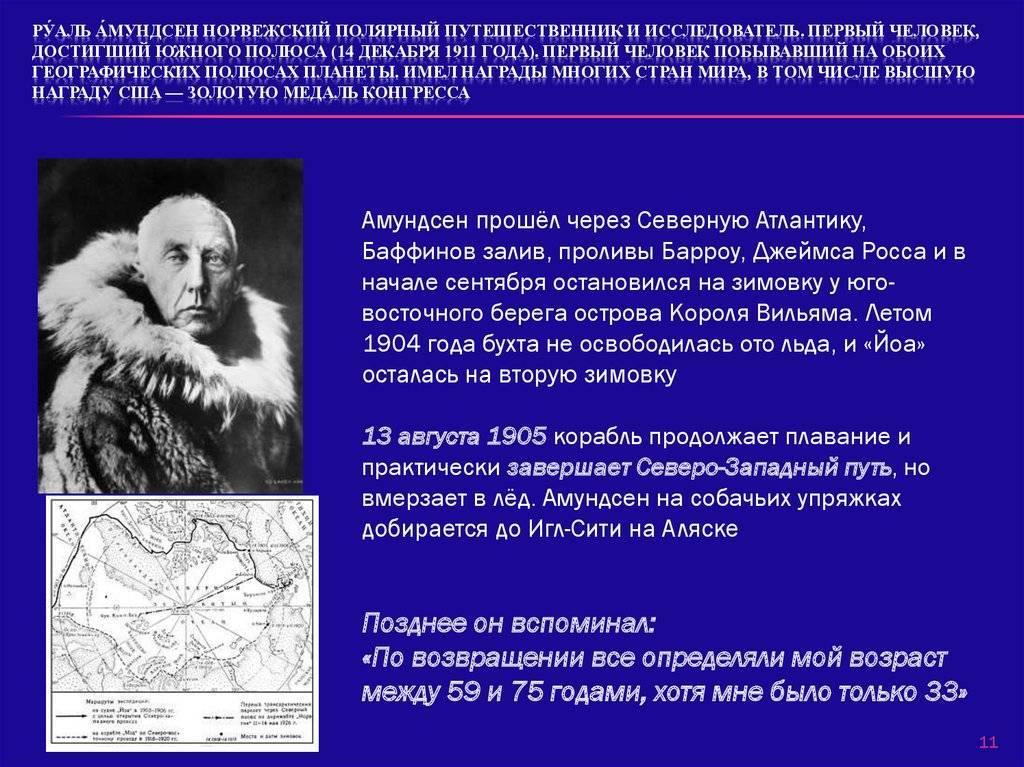 От кого последний викинг — амундсен бежал на северный полюс - совсем другой город