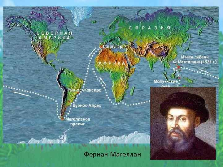 Фернан магеллан краткая биография мореплавателя