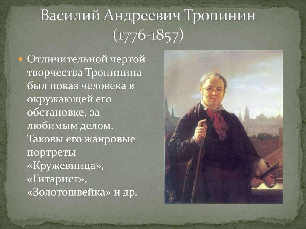 Биография художника тропинина и его «счастливое дарование»