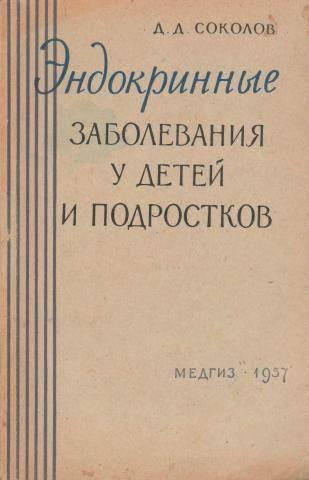 Саша соколов - биография, информация, личная жизнь
