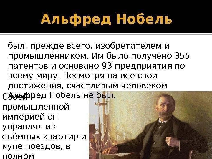 Нобель альфред: биография, личная жизнь, изобретения, интересные факты :: syl.ru