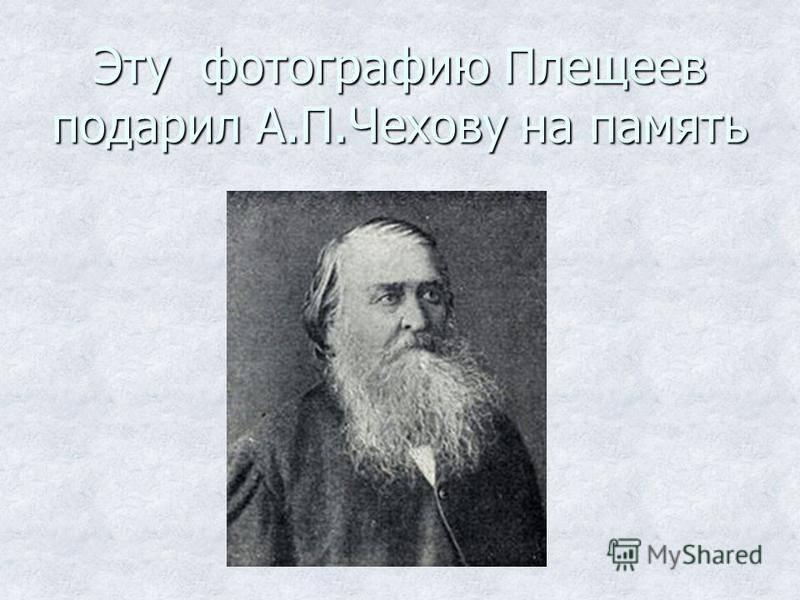 Презентация на тему биография алексея николаевича плещеева