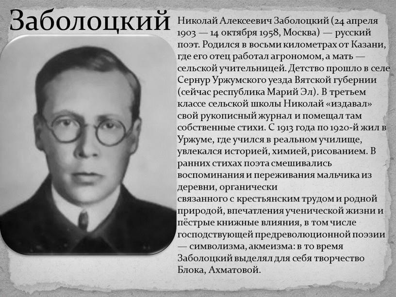 Заболоцкий, николай алексеевич. биография поэта. — поэзия   творческий портал