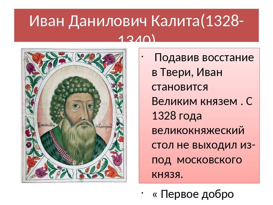 Иван i данилович калита
