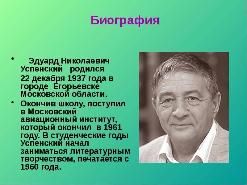 Эдуард успенский: краткая биография