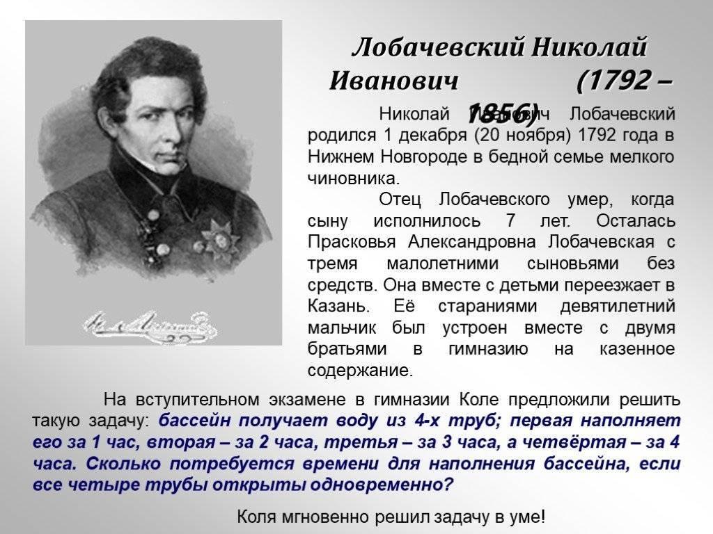 Николай лобачевский - биография, факты, фото