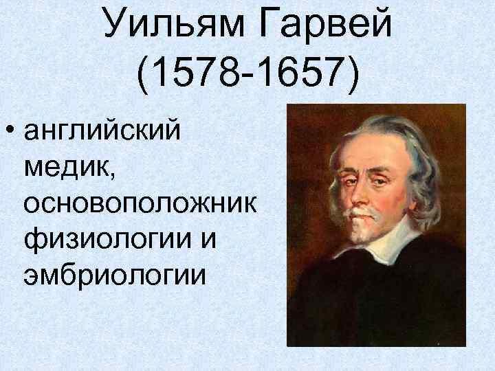 Харви, уильям википедия