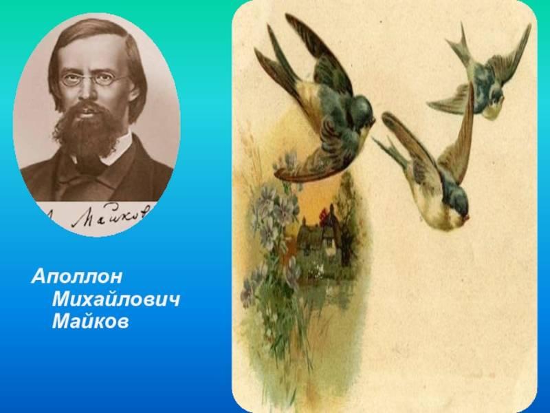 Биография аполлона николаевича майкова