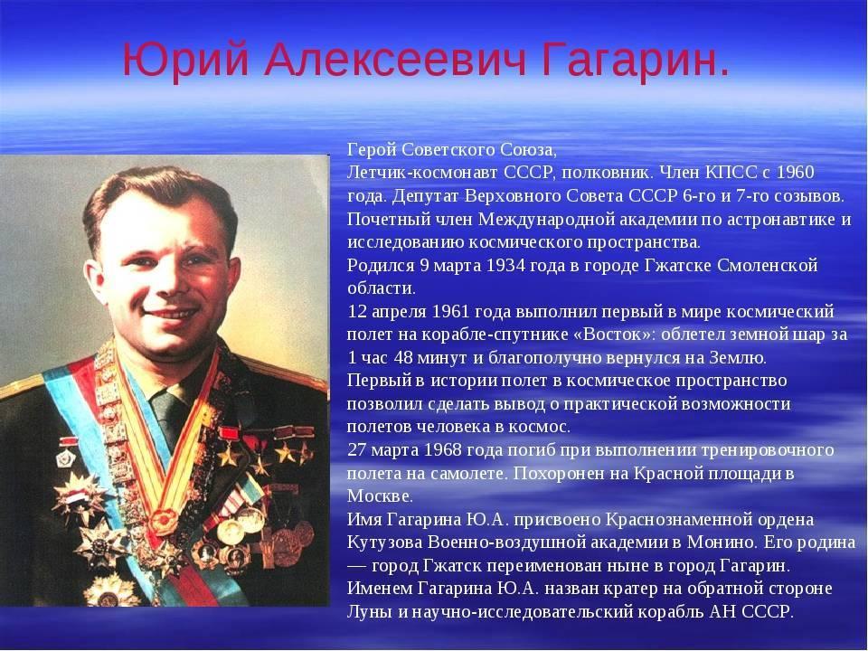 Юрий гагарин – первый космонавт, увидевший землю из космоса
