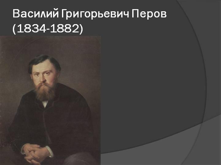 Василий перов - фото, биография, личная жизнь, причина смерти, картины - 24сми