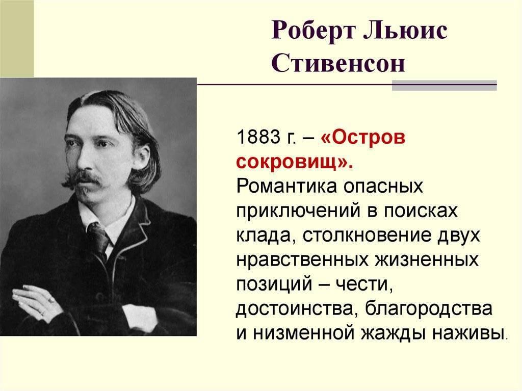 ✅ биография роберта стивенсона. роберт стивенсон краткая биография - paruslife.ru