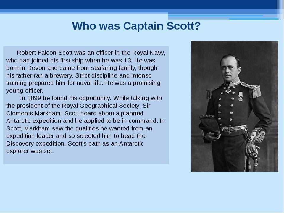 Скотт, роберт биография, ранние годы, детство