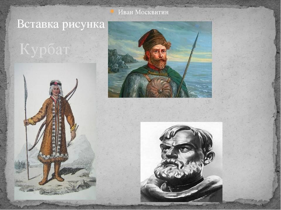 Иван москвитин: биография и достижения