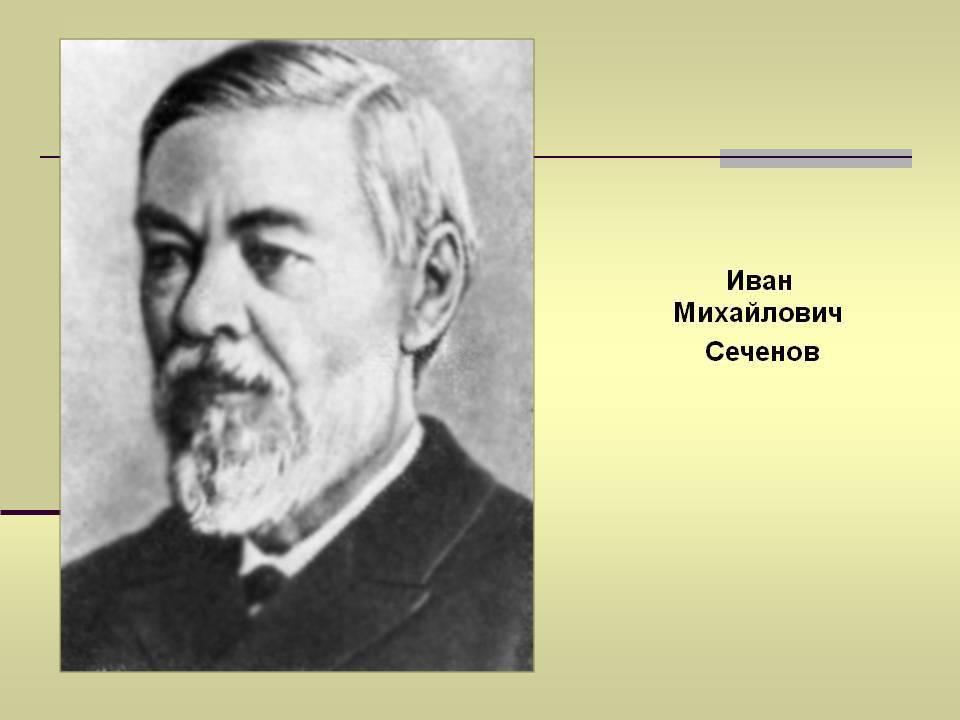 Иван сеченов — биография, медицина, личная жизнь, вклад в науку
