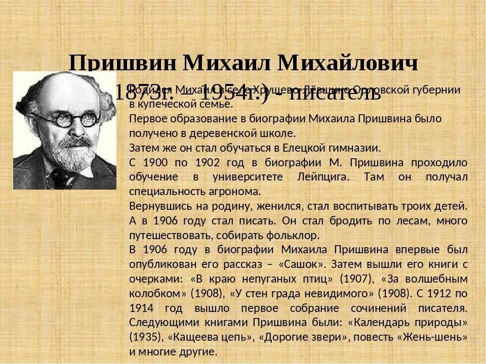Михаил михайлович пришвин: биография писателя - nacion.ru