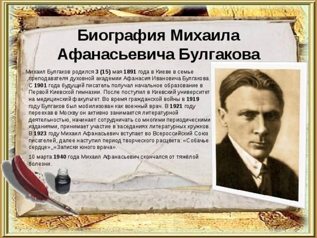 Михаил булгаков биография кратко, интересные факты жизни и творчества писателя