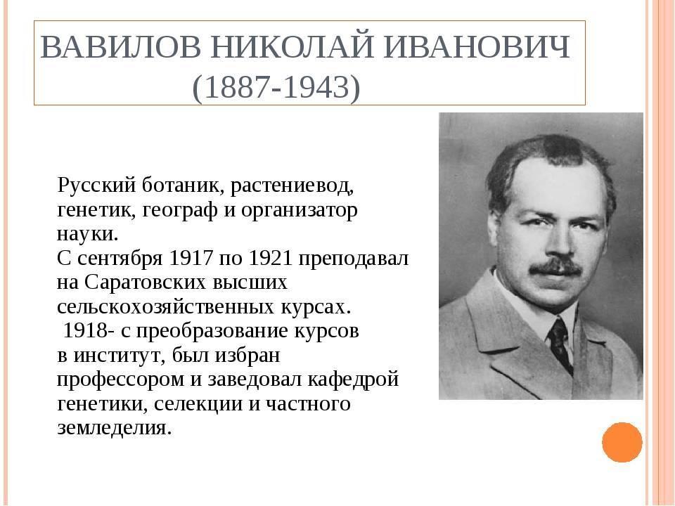Николай иванович вавилов — интересные факты из жизни ученого