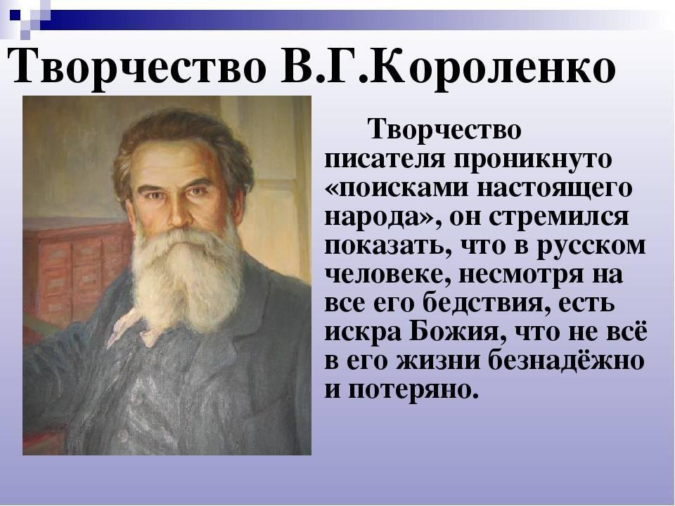 Биография владимира короленко кратко (жизнь и творчество)
