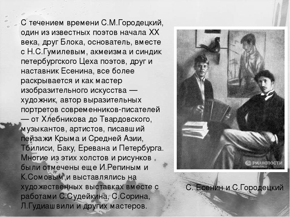 Биография ильи городецкого (ilya gorodetskiy)