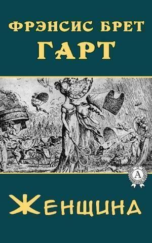 Гарт, брет — википедия. что такое гарт, брет