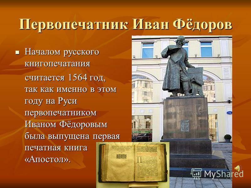 Иван федоров - биография первопечатника и интересные факты :: syl.ru