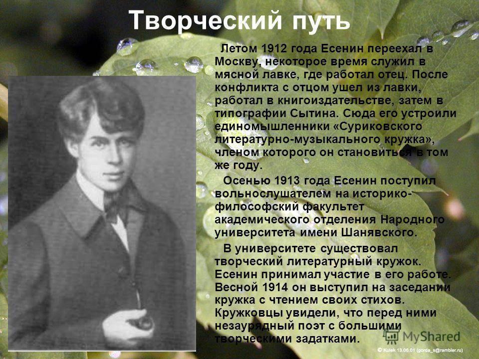 Краткая биография есенина