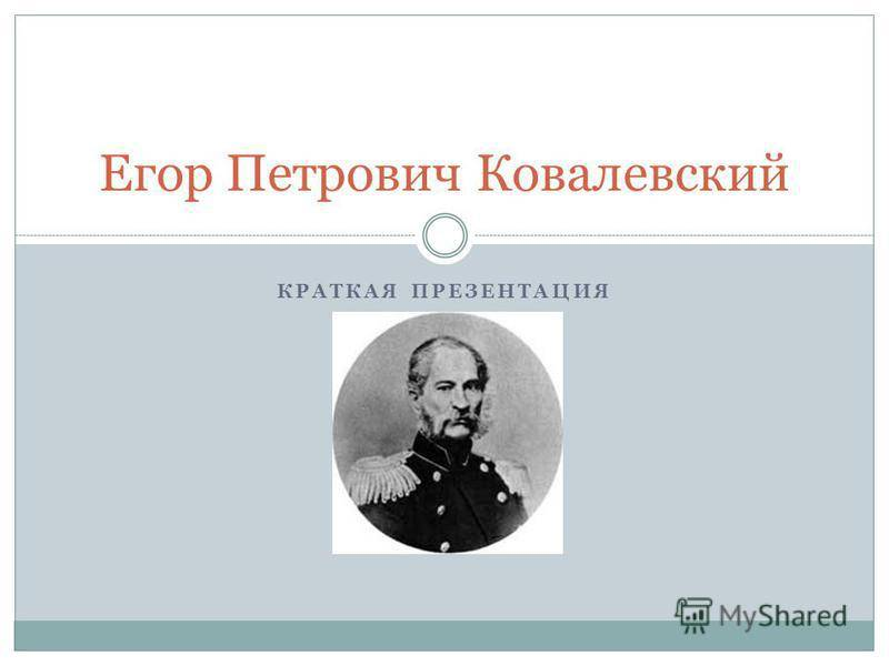 Ковалевский, егор петрович - вики