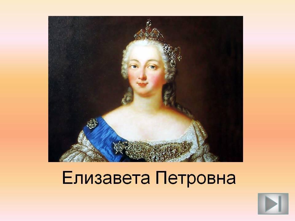 Императрица елизавета петровна. история жизни (5 фото)