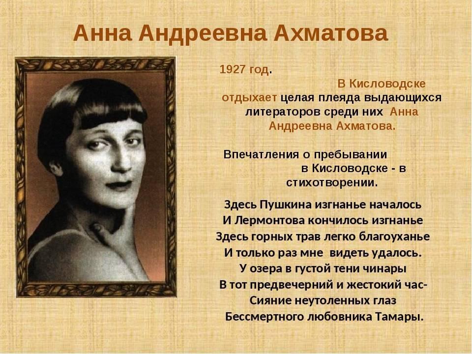 Анна ахматова - биография
