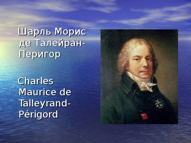 Современники и историки о шарле морисе де талейран-перигоре. талейран