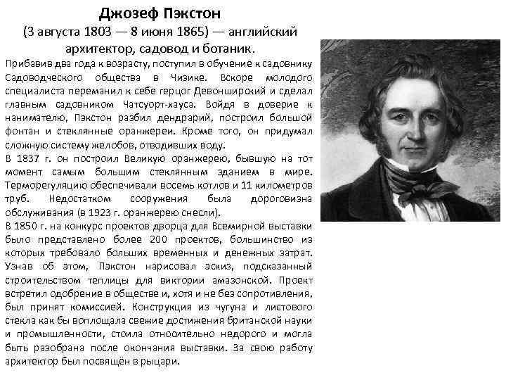 Джозеф пэкстон. (1803—1865). «100 великих архитекторов» | самин д. к.
