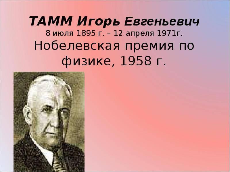 Тамм, игорь евгеньевич