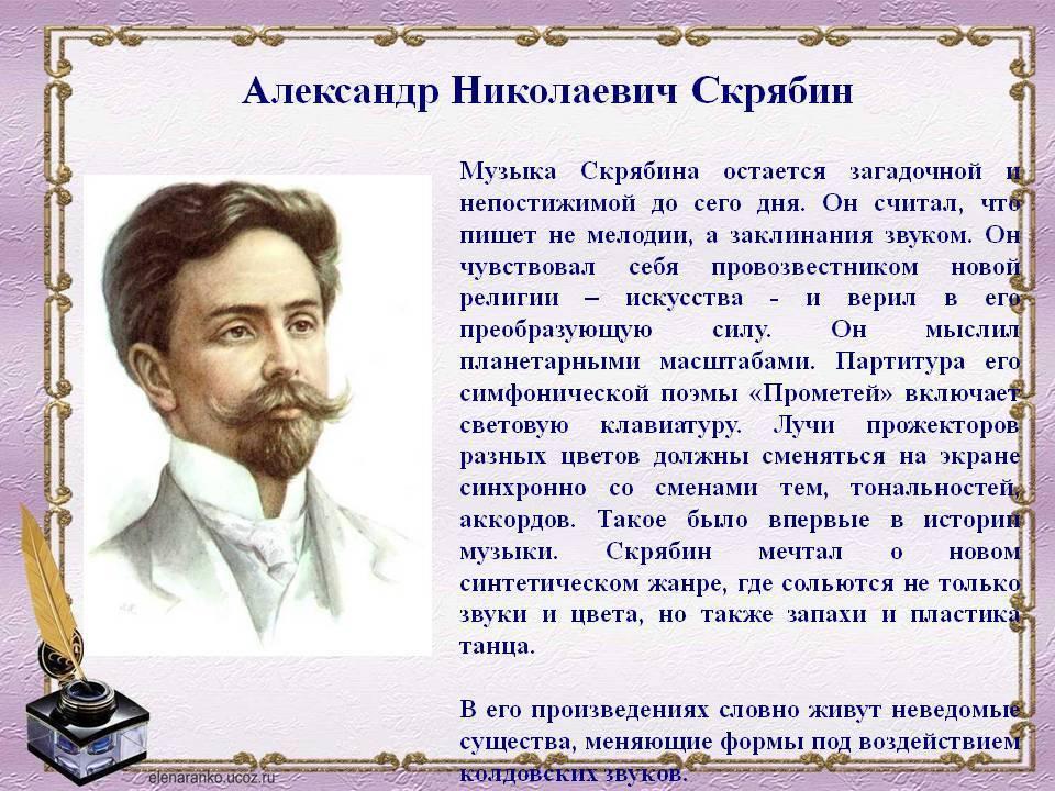 Скрябин александр николаевич — краткая биография