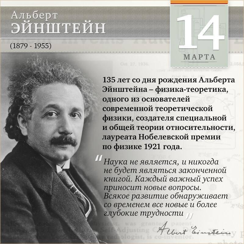 Веселый ученый альберт эйнштейн