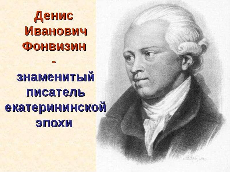 Денис иванович фонвизин - биография, информация, личная жизнь