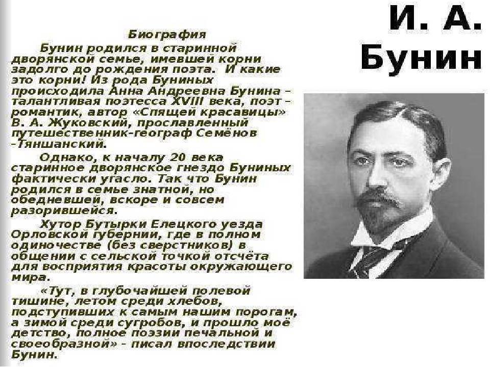 Иван алексеевич бунин — викитека