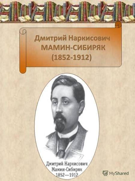 Дмитрий мамин-сибиряк — краткая биография